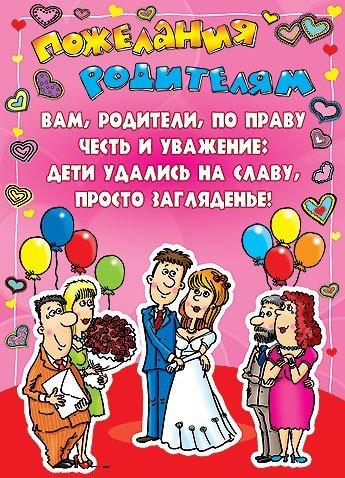 Поздравления со свадьбой детей красивые