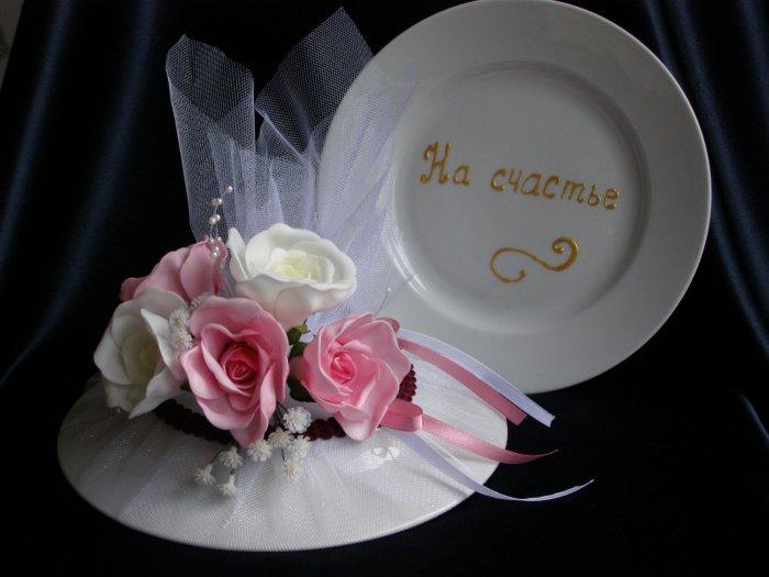 Тарелка на счастье