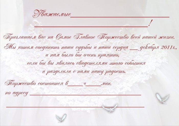 Классический текст пригласительных на свадьбу - тематический, в стихах