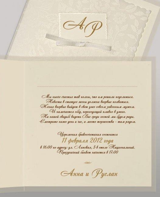 Приглашение на свадьбу для родителей трогательные
