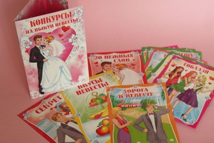 Выкуп конкурсы оригинальные для жениха
