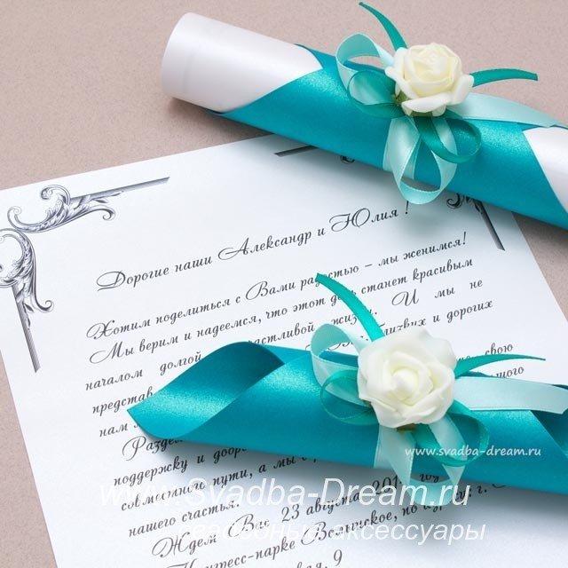 Пригласительные на свадьбу своими руками пошаговая инструкция фото