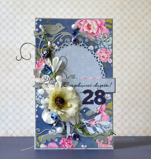 День, открытка 28 лет