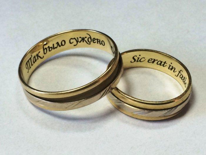 Надписи на кольцах обручальных на русском