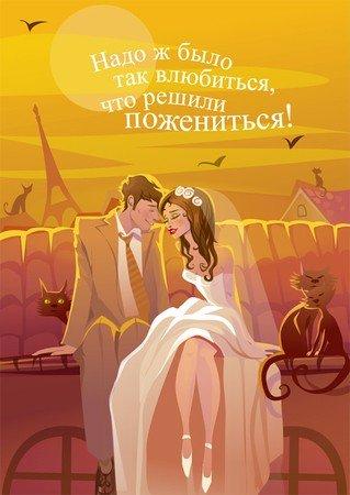 Поздравлялки со свадьбой