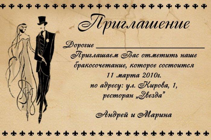 Онлайн приглашение на свадьбу шаблоны скачать бесплатно