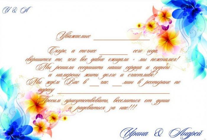 Приглашение открытка текст
