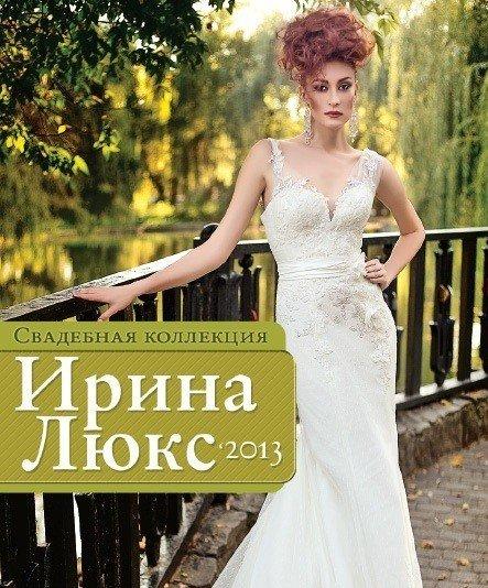 Салон ирина люкс свадебные платья