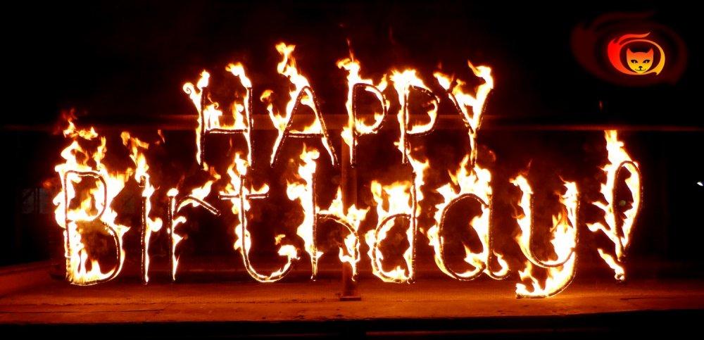 поздравления с днем рождения только огонь