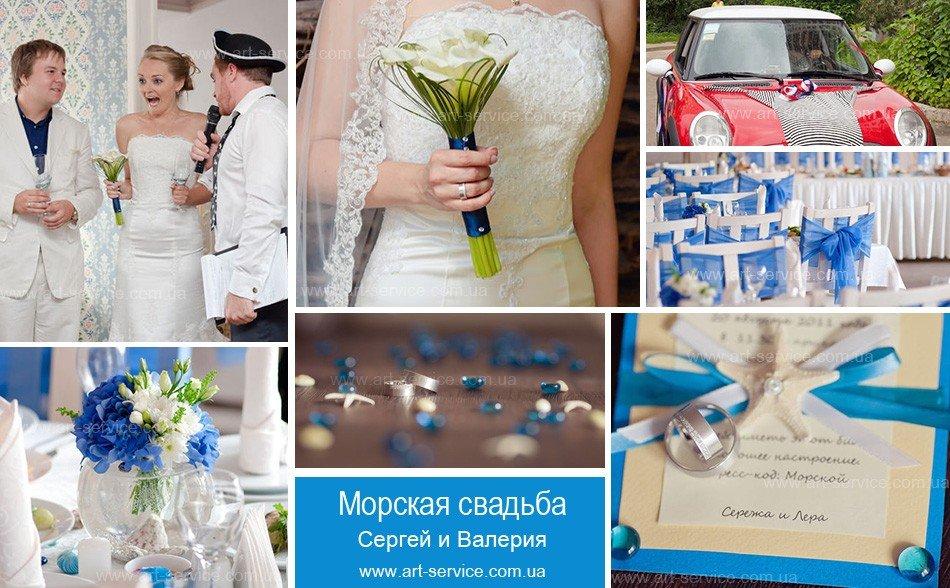 Свадьба морская тематика сценарий