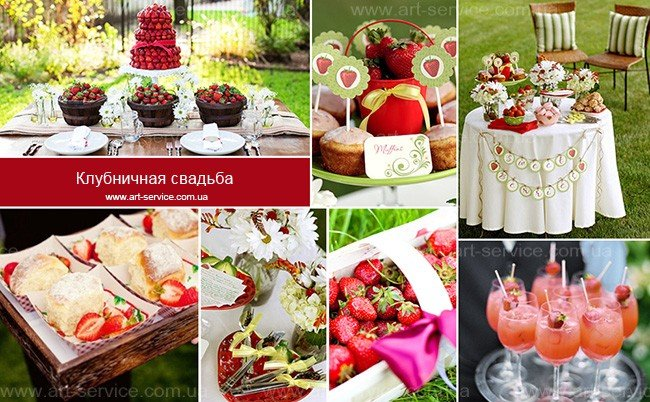 strawberrythemed wedding blog event wedding